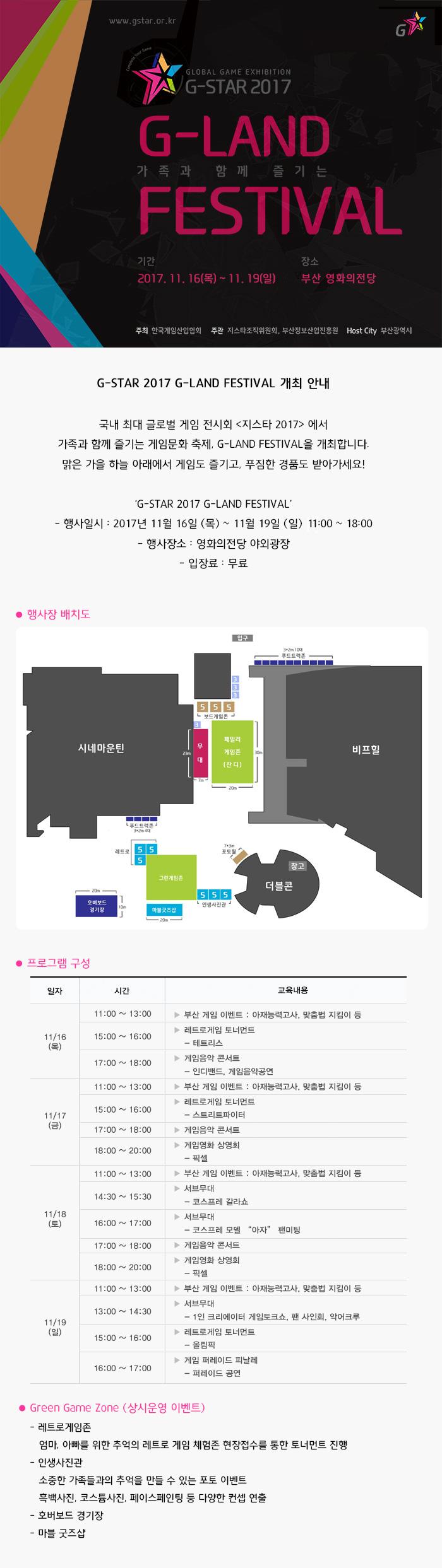 G-STAR 2017 G-LAND FESTIVAL 개최 안내