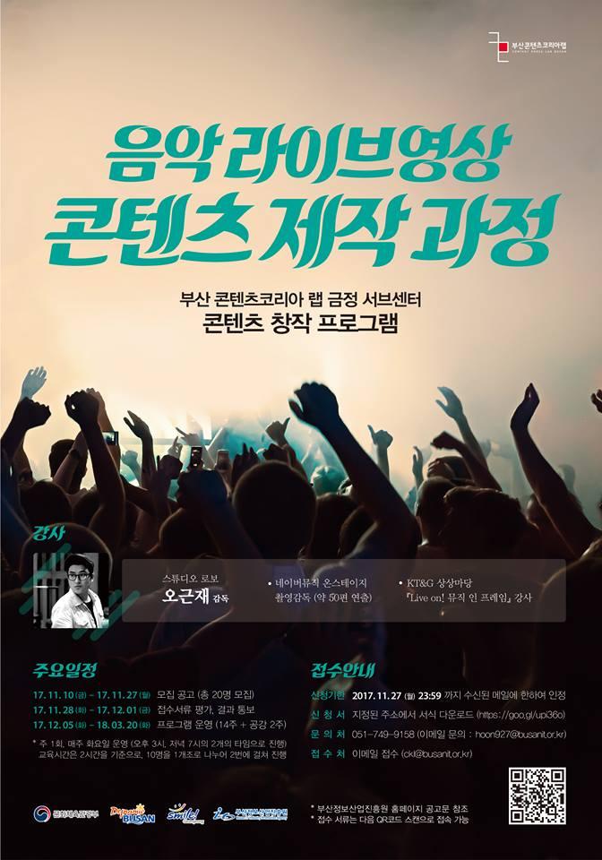 [부산CKL금정교육-모집] 음악 라이브영상 콘텐츠 제작 과정