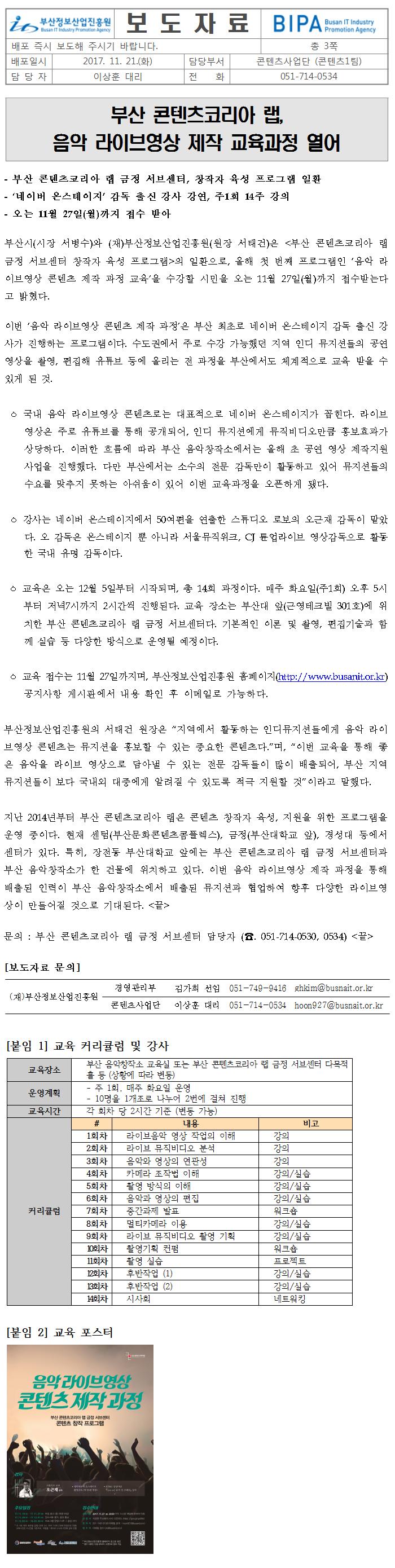 부산 콘텐츠코리아 랩,음악 라이브영상 제작 교육과정 열어