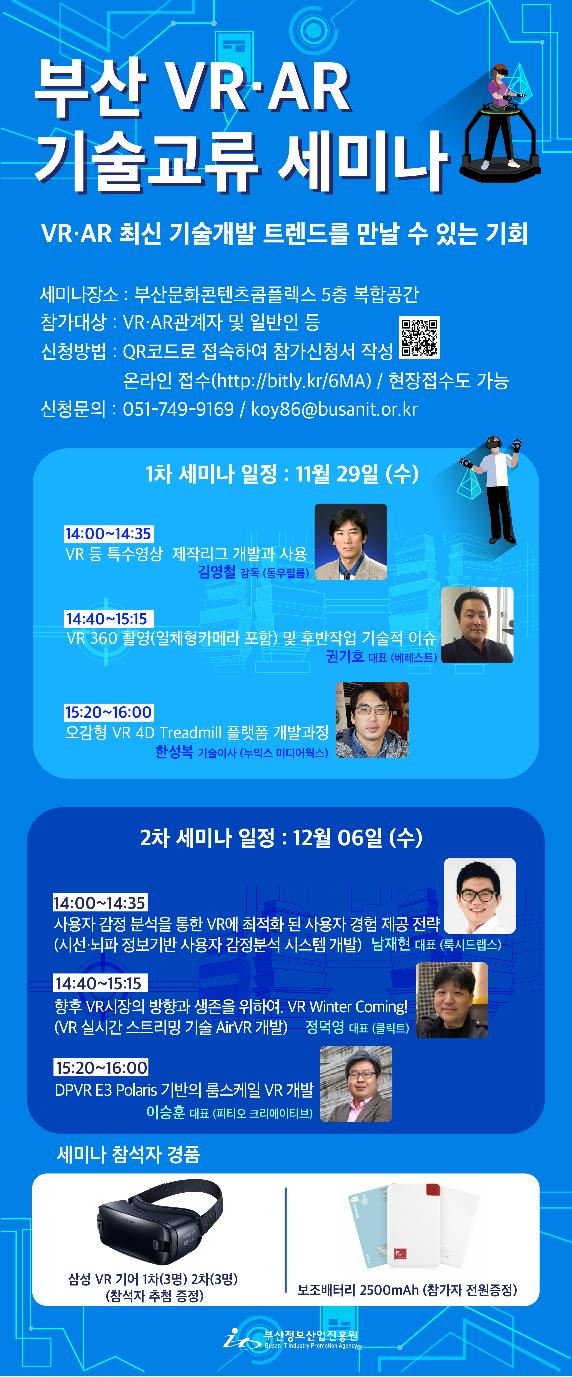 부산 가상증강현실 기술교류 세미나 개최