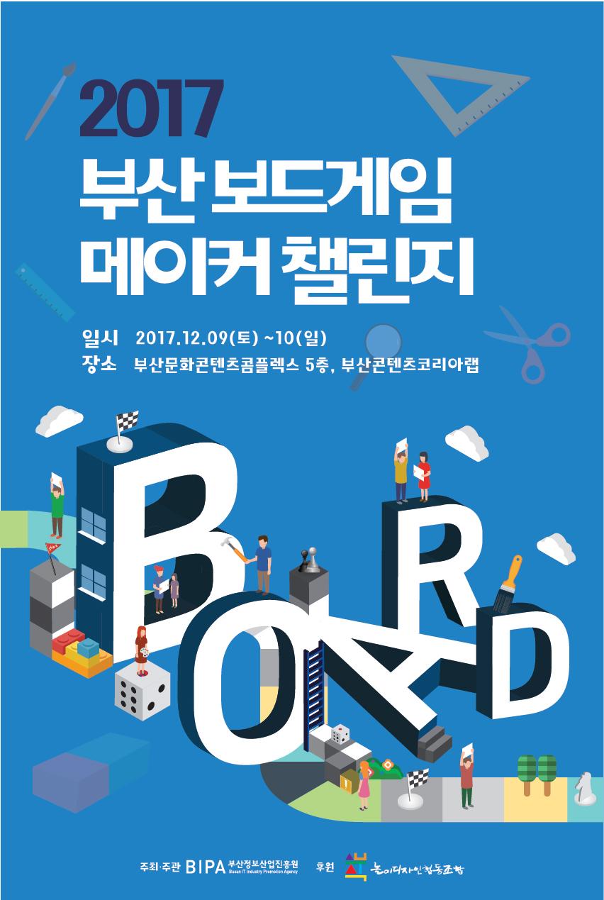 2017 부산 보드게임 메이커 챌린지 참가자 모집