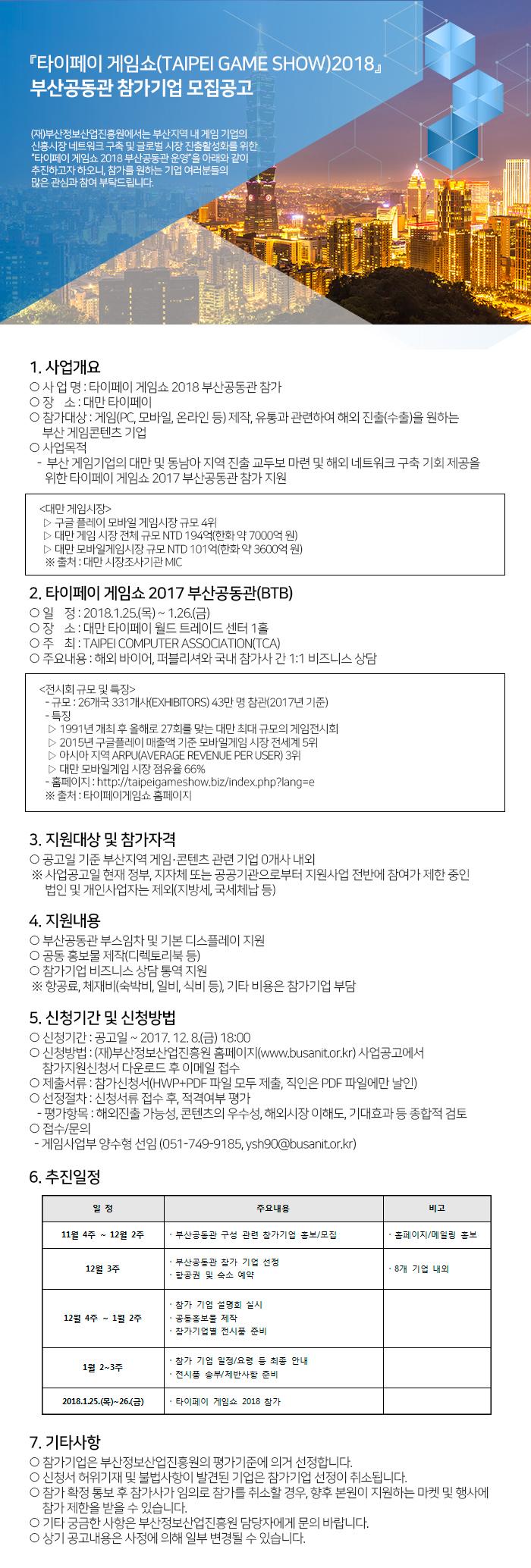 타이페이 게임쇼 2018 부산공동관 참가기업 모집공고