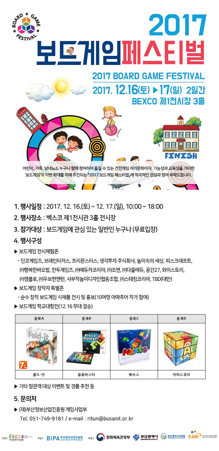 2017 보드게임 페스티벌 개최