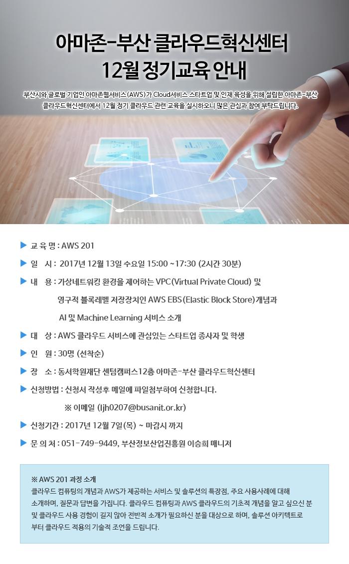 아마존-부산 클라우드혁신센터 12월 정기교육 안내