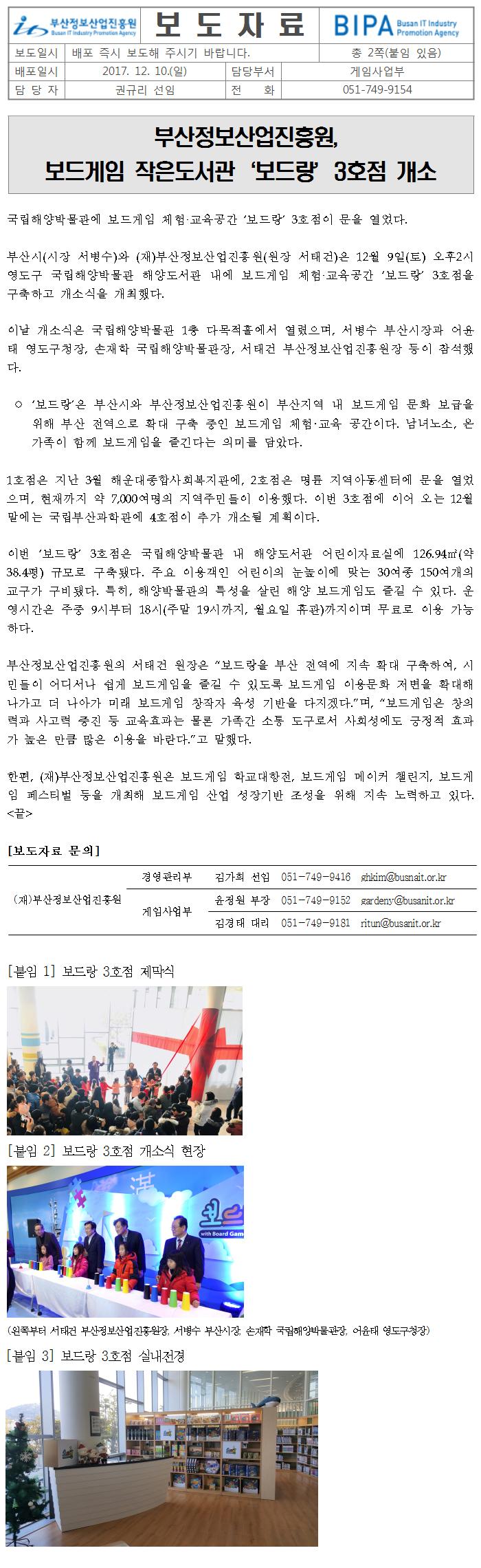 부산정보산업진흥원, 보드게임 작은도서관'보드랑'3호점 개소