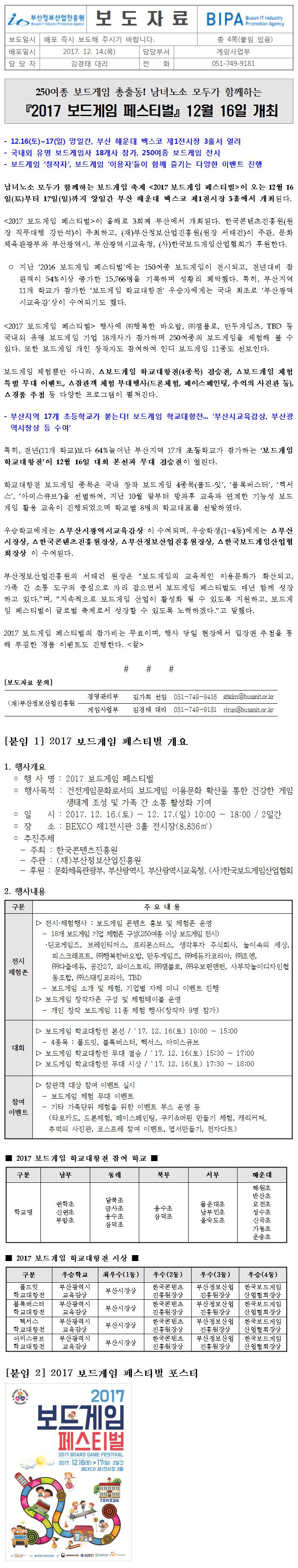 『2017 보드게임 페스티벌』12월 16일 개최