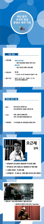 [부산음악창작소-모집] 부산 뮤지션 라이브영상 콘텐츠 제작 및 뉴미디어 활용 홍보 지원사업