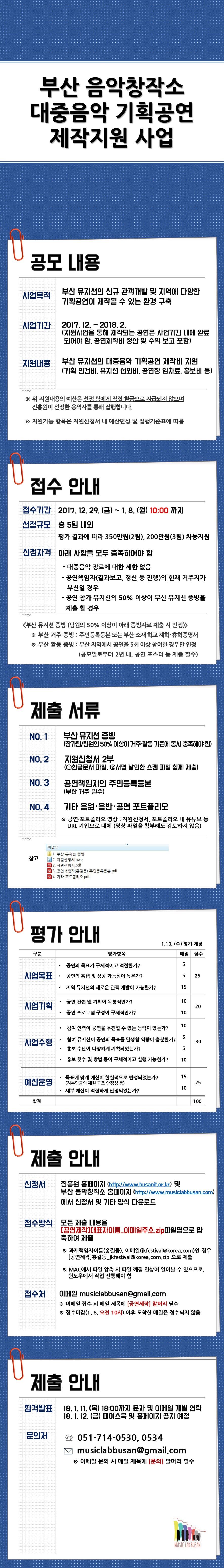 [부산음악창작소-모집] 부산 음악창작소 대중음악 기획공연 제작지원 사업 공고