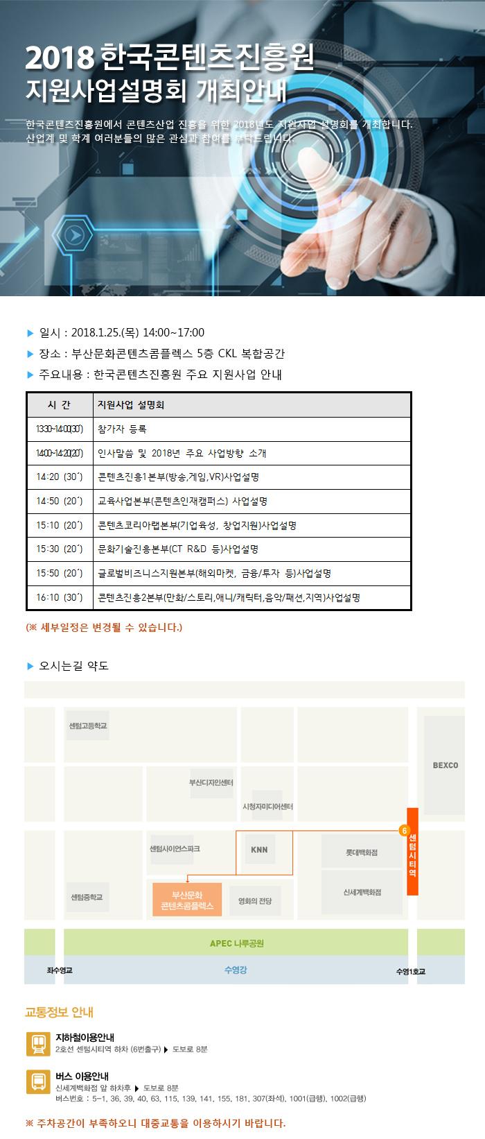 2018 한국콘텐츠진흥원 지원사업 설명회 개최안내