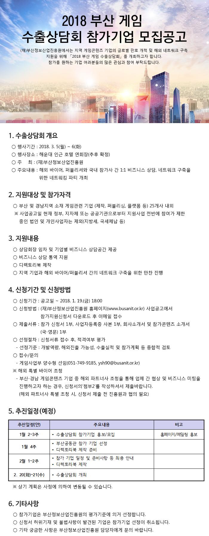 2018 부산 게임 수출상담회 참가기업 모집공고
