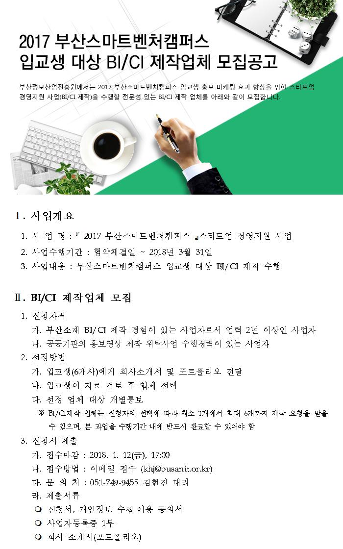 2017 부산스마트벤처캠퍼스 입교생 대상 BI, CI 제작 업체 모집 공고