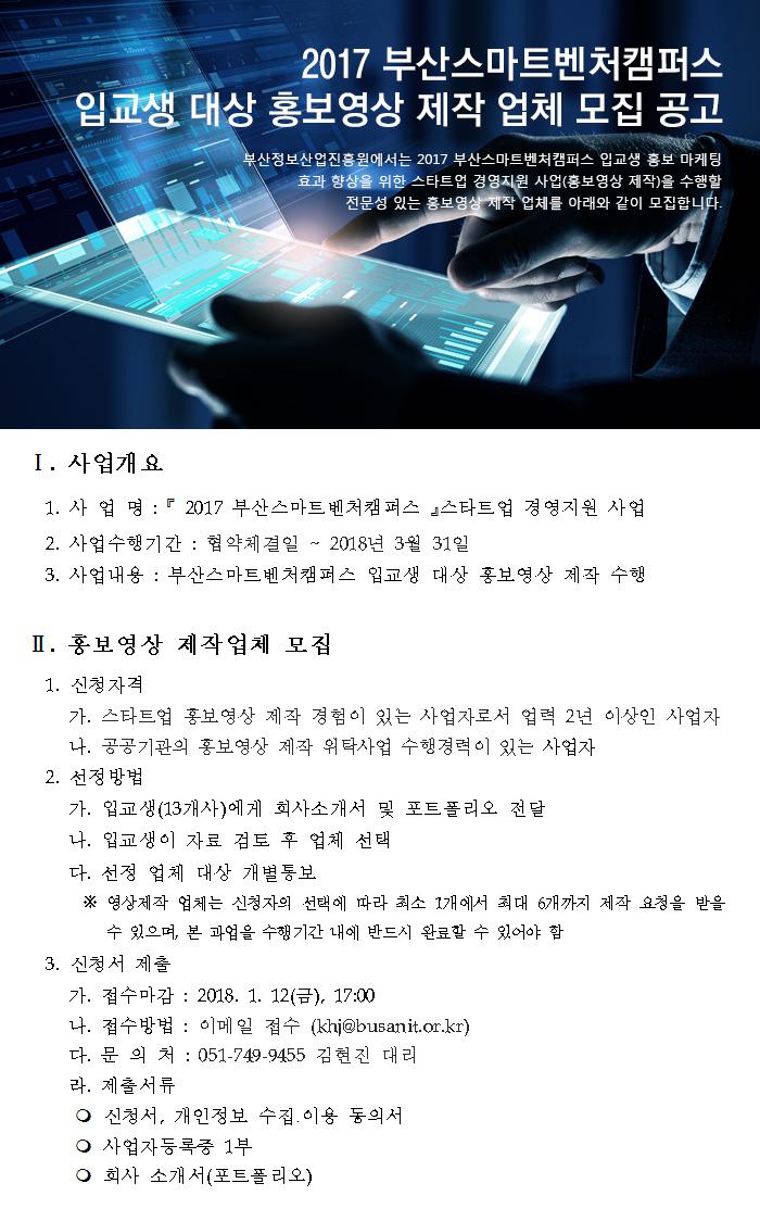2017 부산스마트벤처캠퍼스 입교생 대상 홍보영상 제작 업체 모집 공고