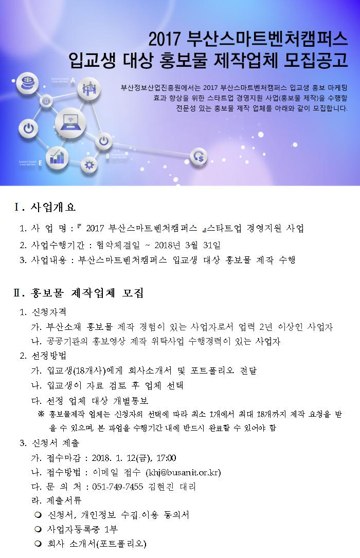 2017 부산스마트벤처캠퍼스 입교생 대상 홍보물 제작 업체 모집 공고