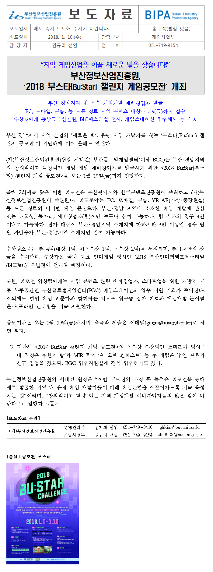 '2018 부스타[Bu:Star] 챌린지 게임공모전' 개최