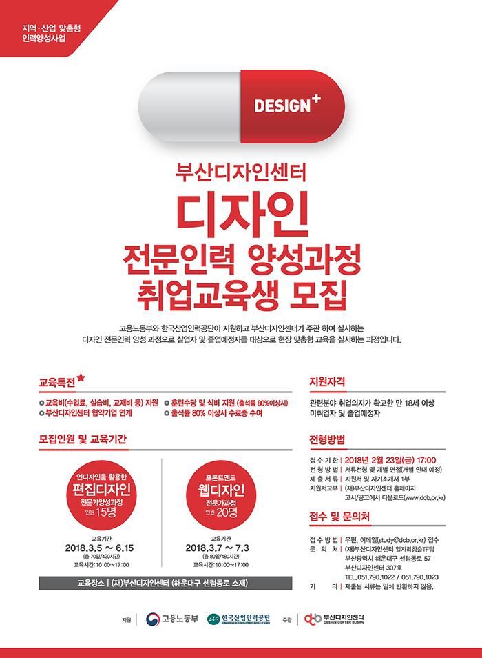 부산디자인센터 디자인전문인력 양성과정 취업교육생 모집