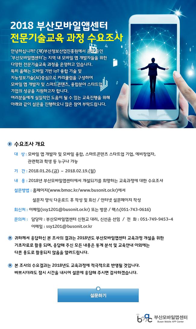 2018 부산모바일앱센터 전문기술교육 과정 수요조사