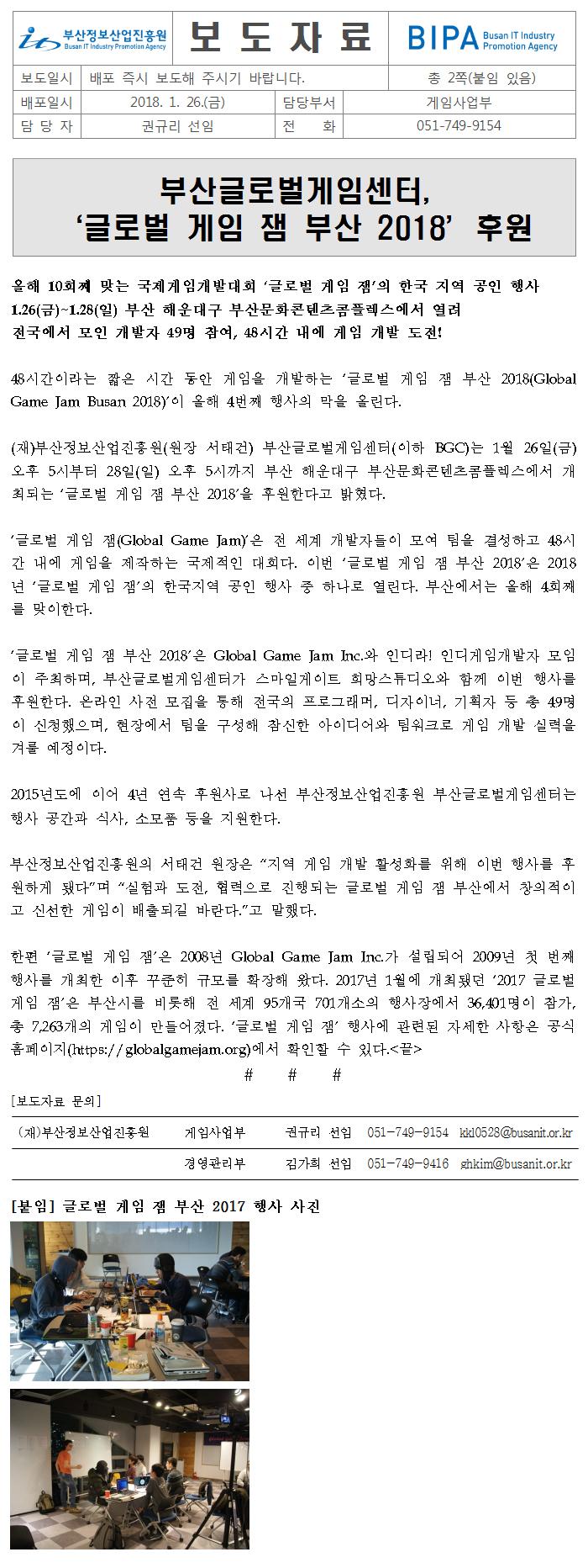 부산글로벌게임센터,'글로벌 게임 잼 부산 2018'후원