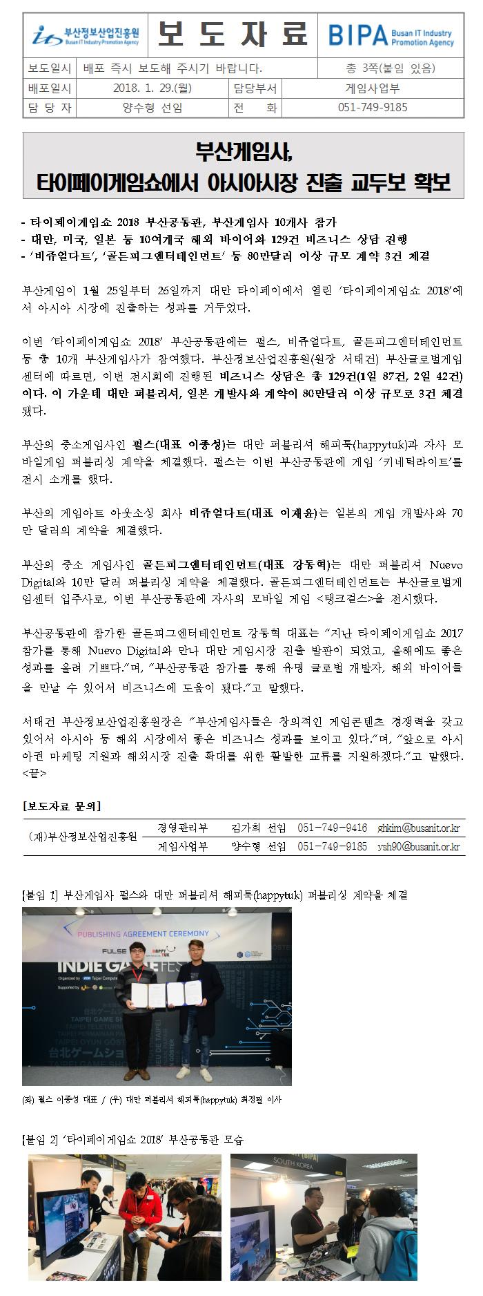 부산게임사, 타이페이게임쇼에서 아시아시장 진출 교두보 확보