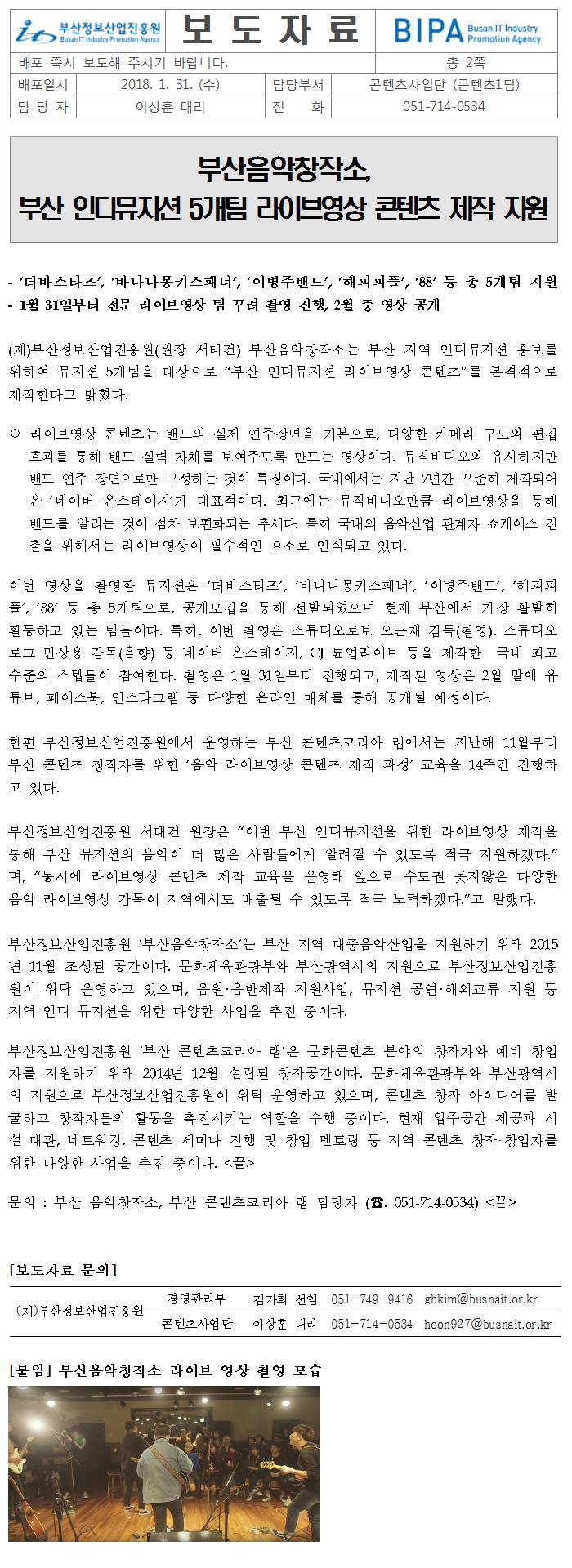 부산음악창작소, 부산 인디뮤지션 5개팀 라이브영상 콘텐츠 제작 지원