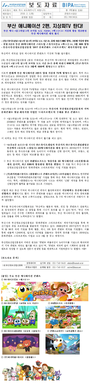 부산 애니메이션 2편, 지상파TV 탄다!
