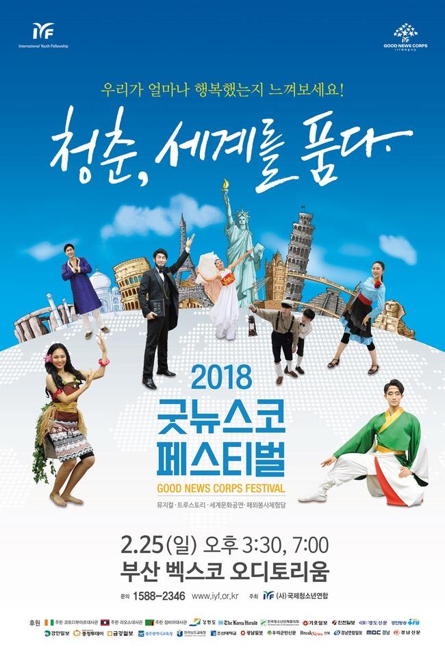 2018 굿뉴스코 페스티벌 개최