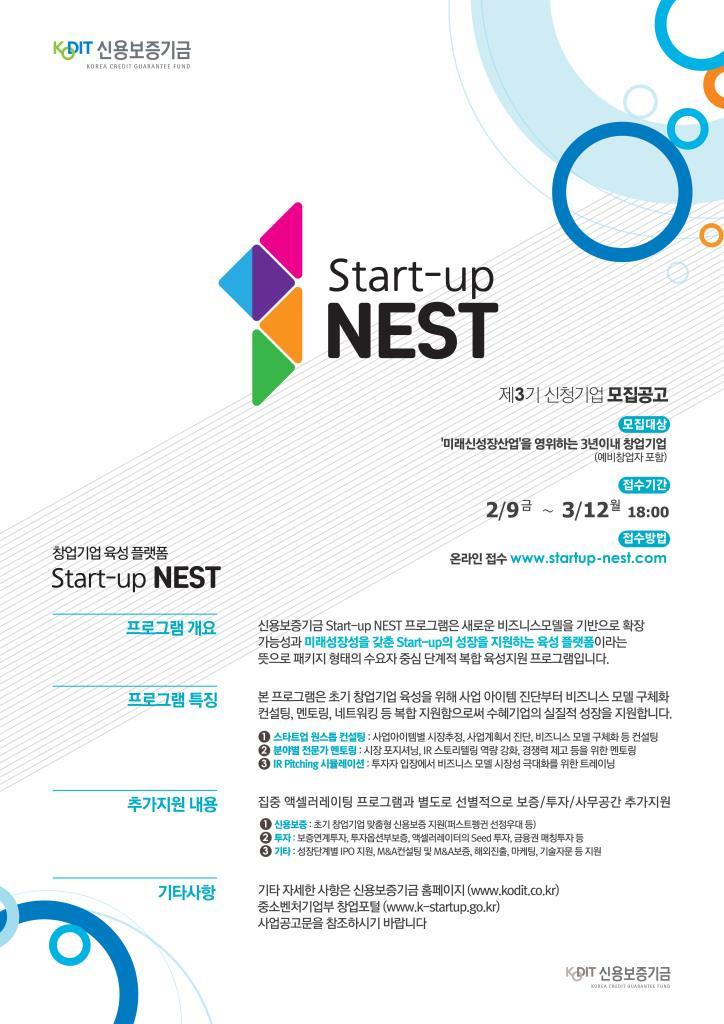 신용보증기금 제3기 창업기업 육성 플랫폼(Start-up NEST) 모집 공고
