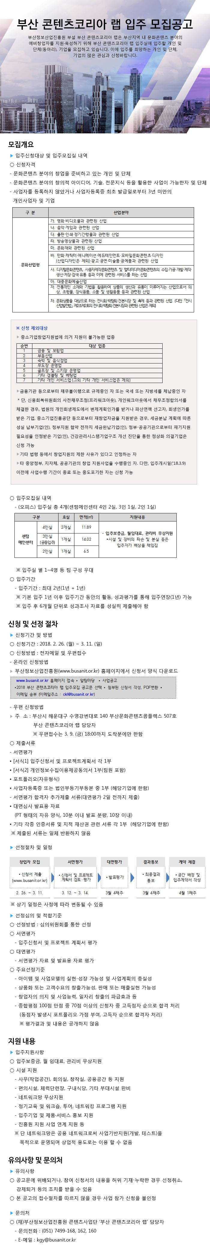 2018년 부산 콘텐츠코리아 랩 입주 모집공고