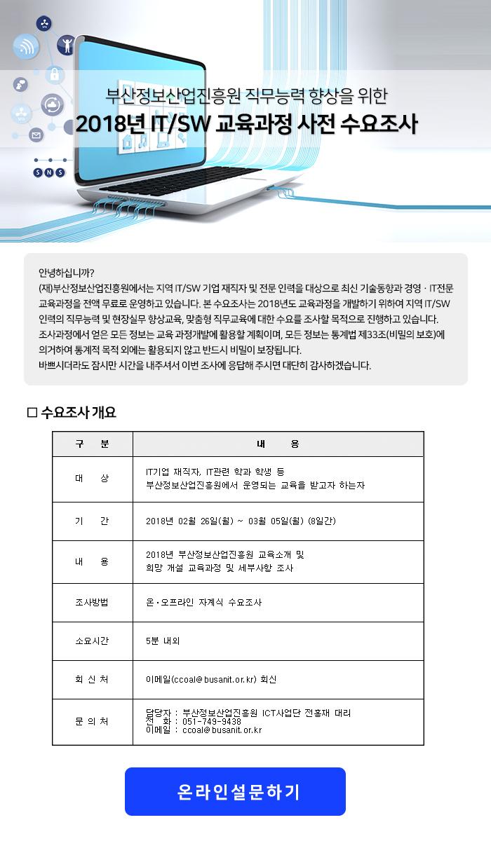 부산정보산업진흥원 직무능력 향상을 위한 2018년 IT/SW 교육과정 사전 수요조사