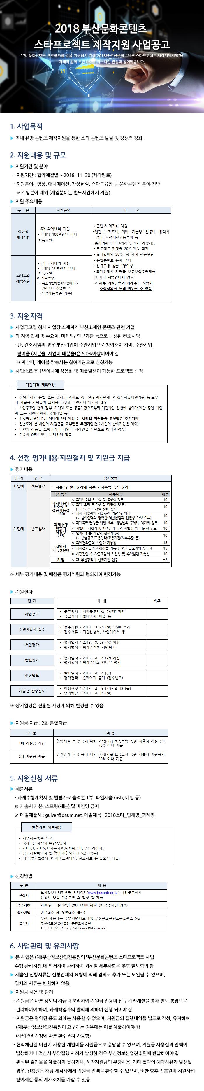 2018 부산문화콘텐츠 스타프로젝트 제작지원 사업공고