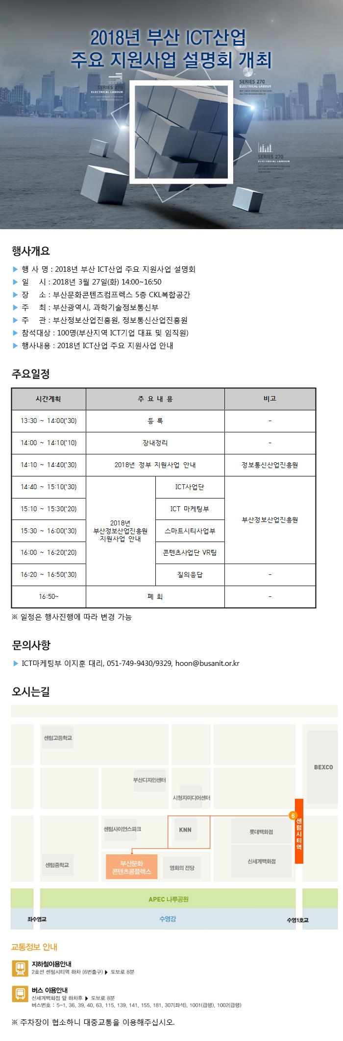 2018년 부산 ICT산업 주요 지원사업 설명회 개최