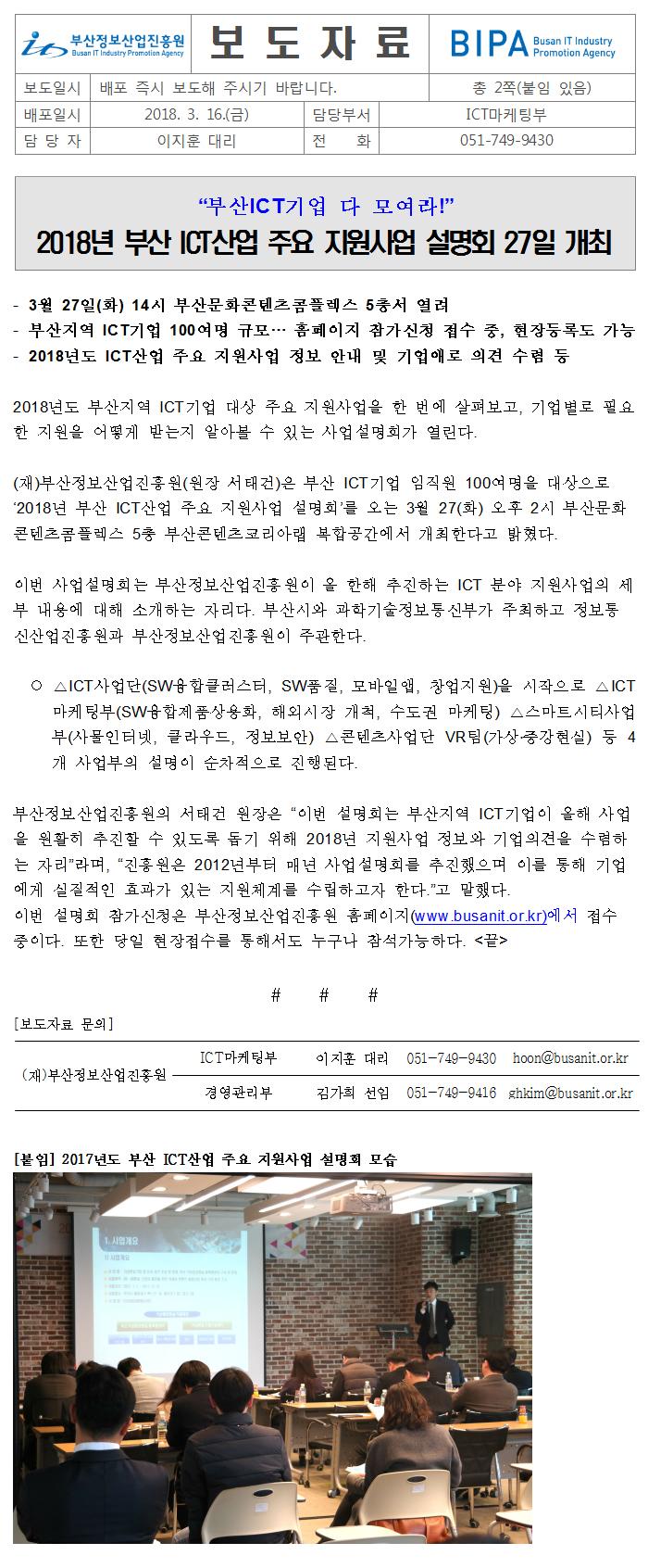 2018년 부산 ICT산업 주요 지원사업 설명회 27일 개최