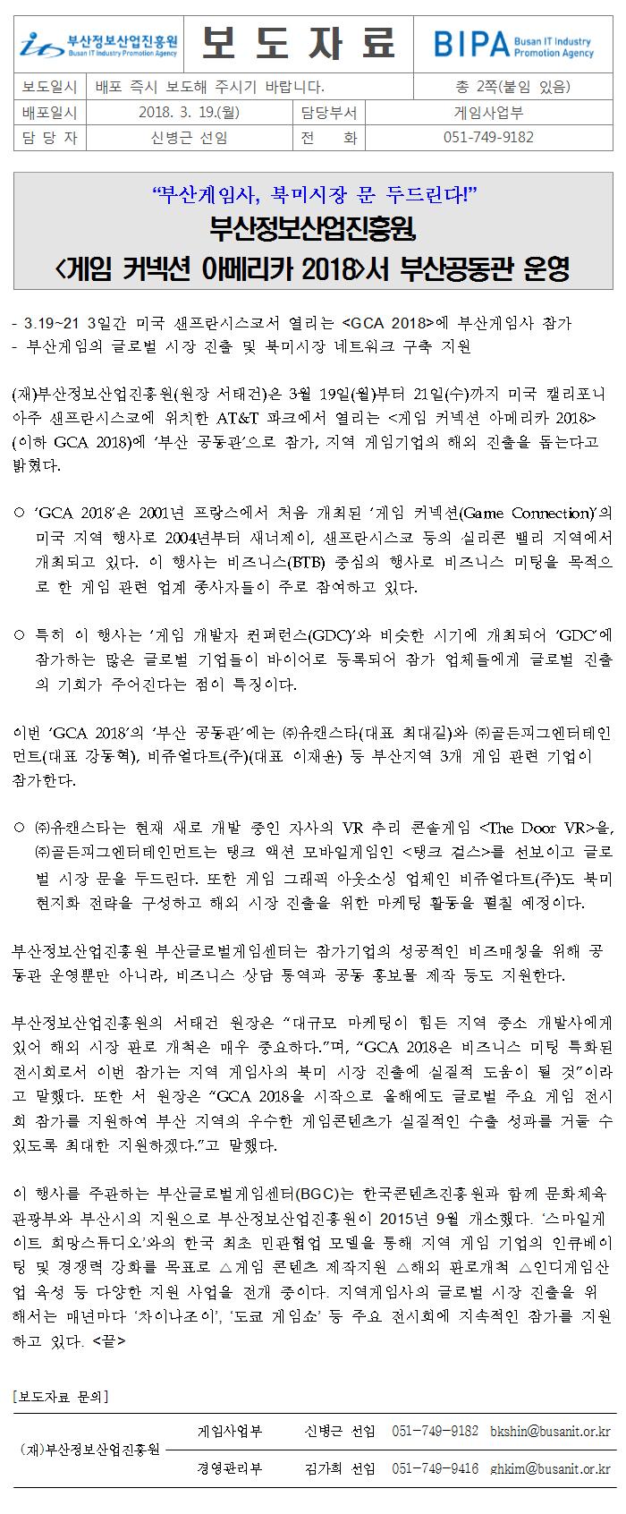 부산정보산업진흥원, <게임 커넥션 아메리카 2018>서 부산공동관 운영