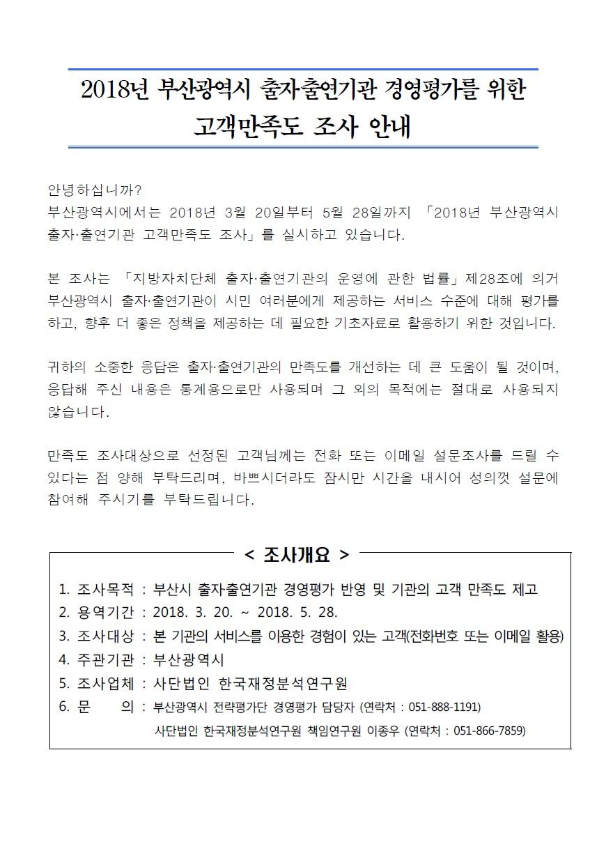 2018년 부산광역시 출자‧출연기관 경영평가를 위한 고객만족도 조사 안내