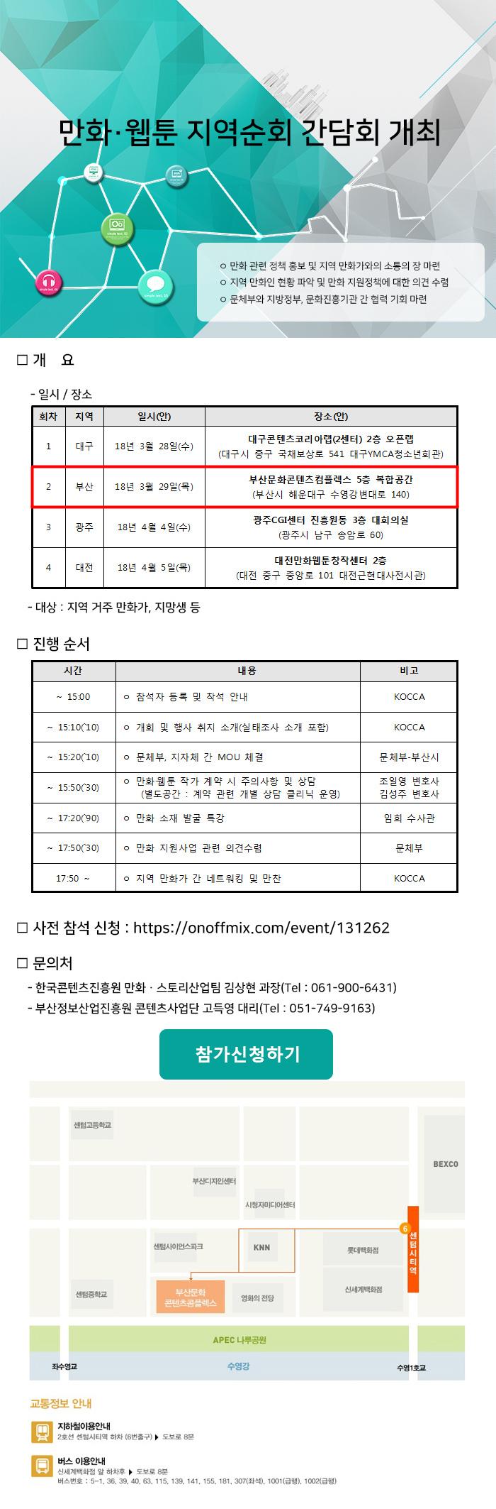 만화ㆍ웹툰 지역순회 간담회 개최