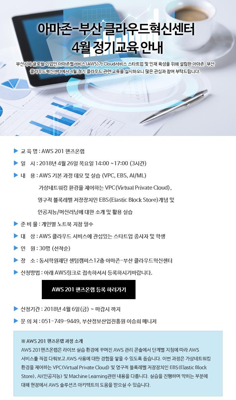 아마존-부산 클라우드혁신센터 4월 정기교육 안내