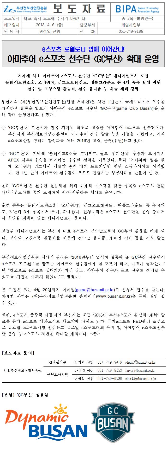 """아마추어 e스포츠 선수단 """"GC부산"""" 확대 운영"""