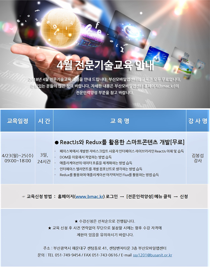 [부산모바일앱센터] 4월 전문기술교육 안내