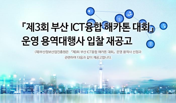 『제3회 부산 ICT융합 해카톤 대회』운영 용역대행사 입찰 재공고