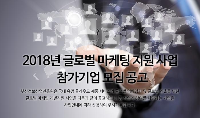 2018년 글로벌 마케팅 지원사업 참가기업 모집공고