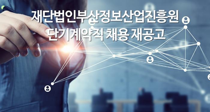 재단법인부산정보산업진흥원 단기계약직 채용 재공고