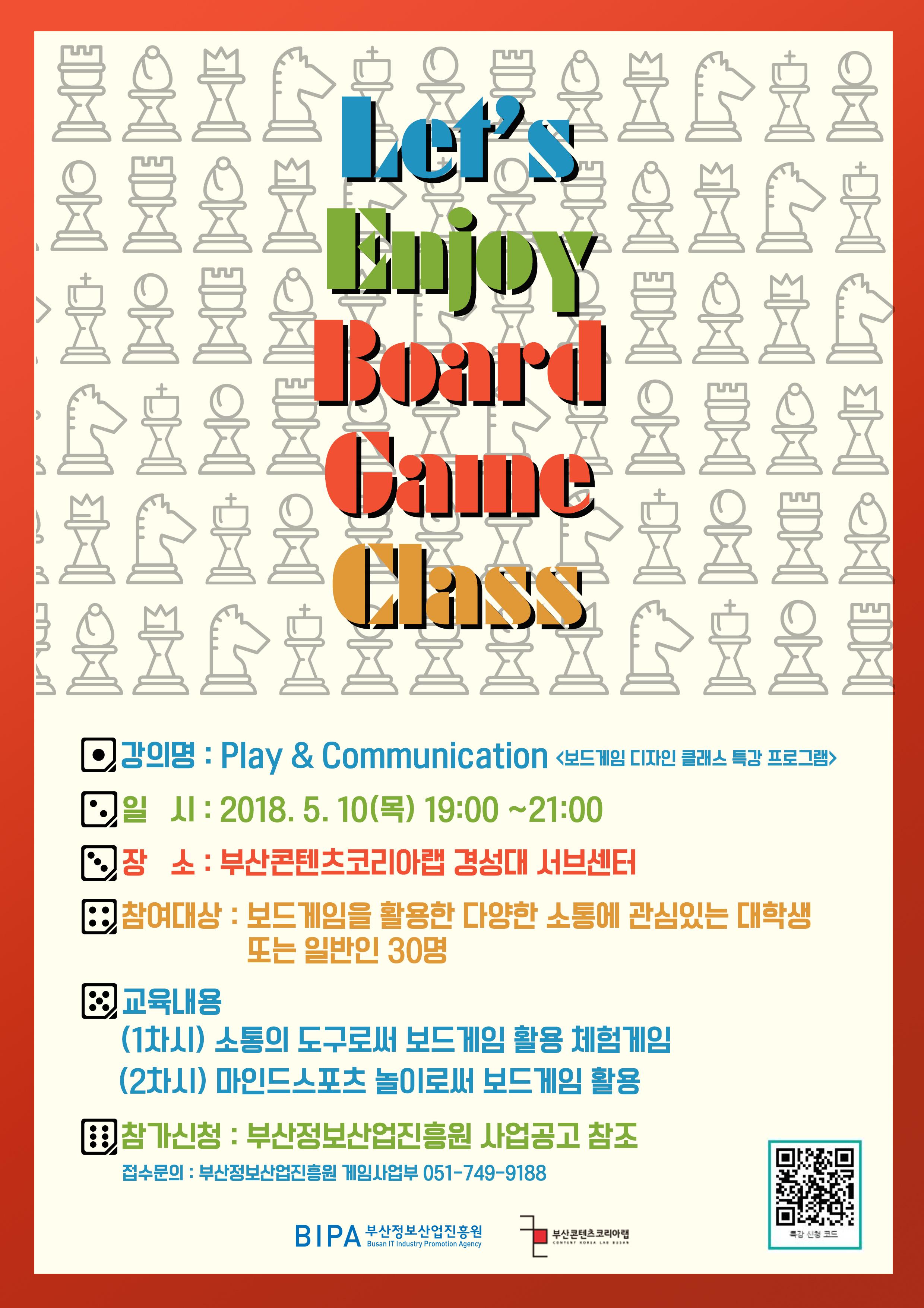 [부산콘텐츠코리아랩]Play&Communication 보드게임 디자인 클래스 특강 모집
