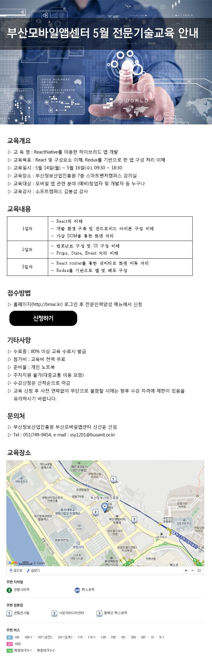 부산모바일앱센터 5월 전문기술교육 안내