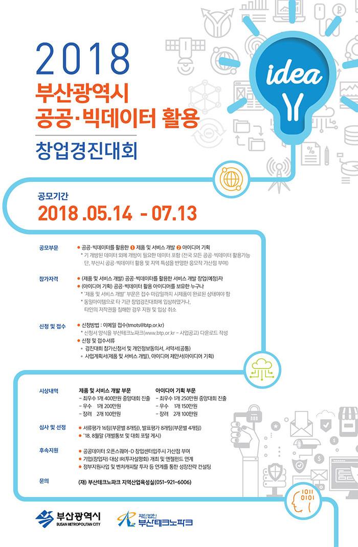 2018 부산광역시 공공ㆍ빅데이터 활용 창업경진대회