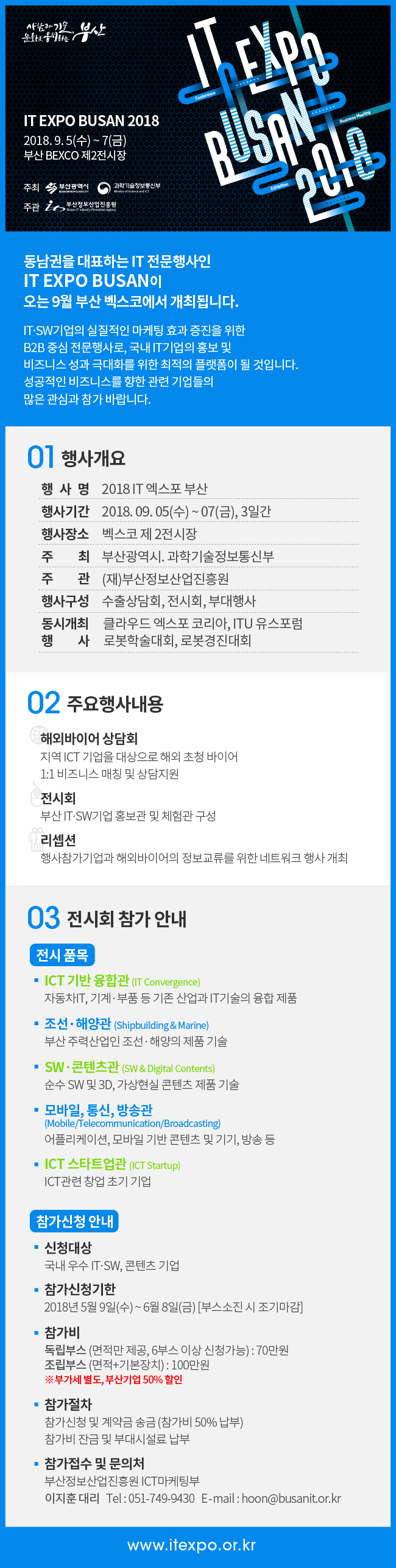 2018 IT 엑스포 부산 참가기업 모집