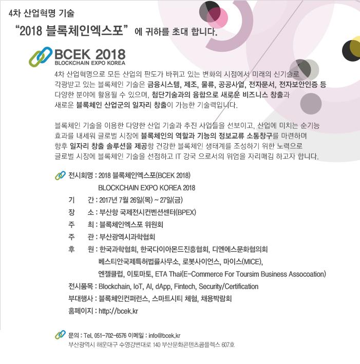 """4차 산업혁명 기술 """"2018 블록체인엑스포""""에 귀하를 초대 합니다."""