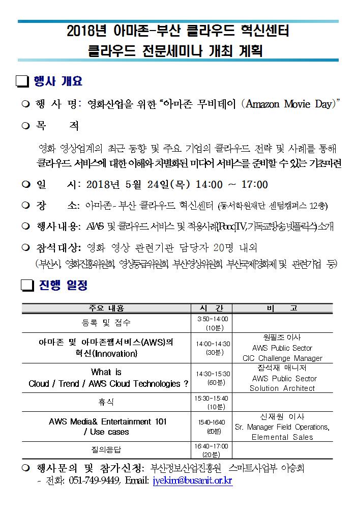 2018년 아마존-부산 클라우드 혁신센터 클라우드 전문세미나 개최