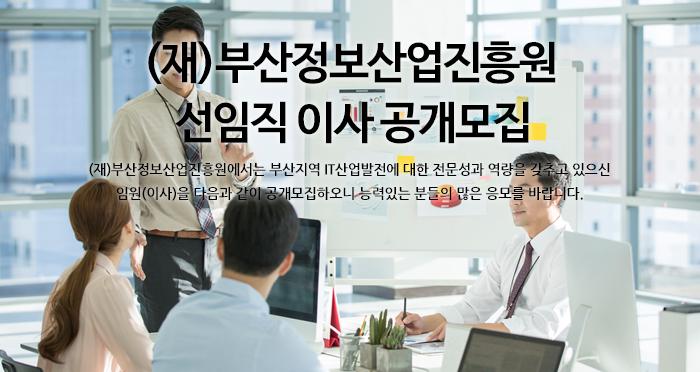(재)부산정보산업진흥원 선임직 이사 공개모집