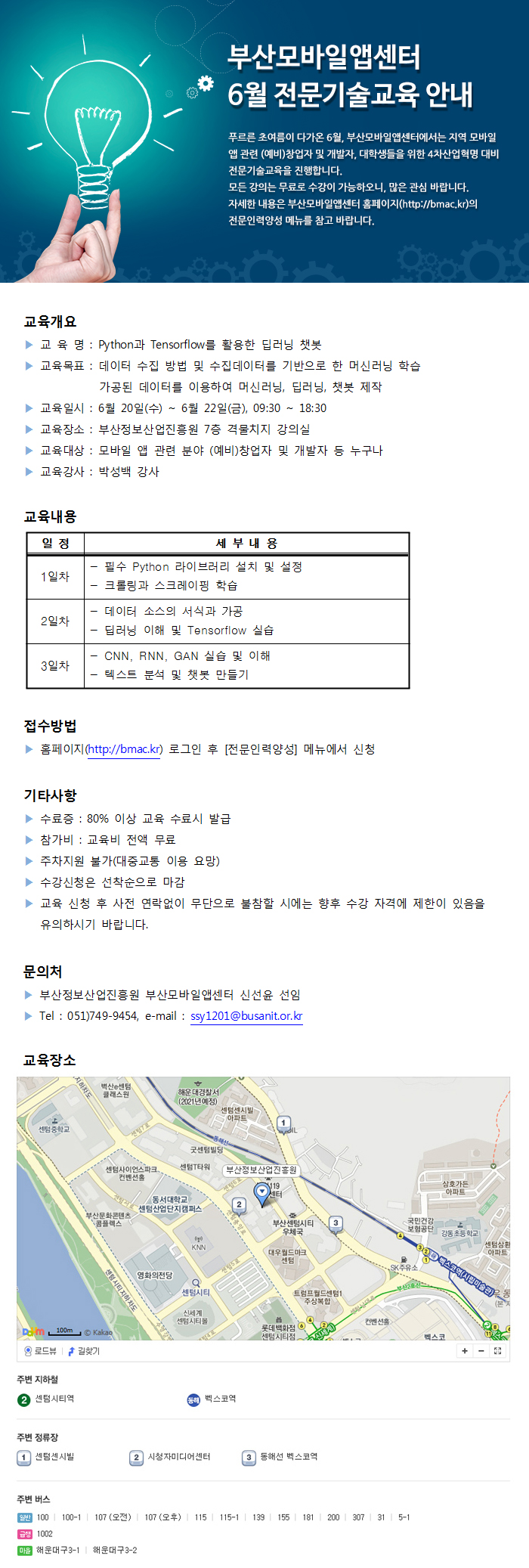 [부산모바일앱센터] 6월 전문기술 교육과정 안내