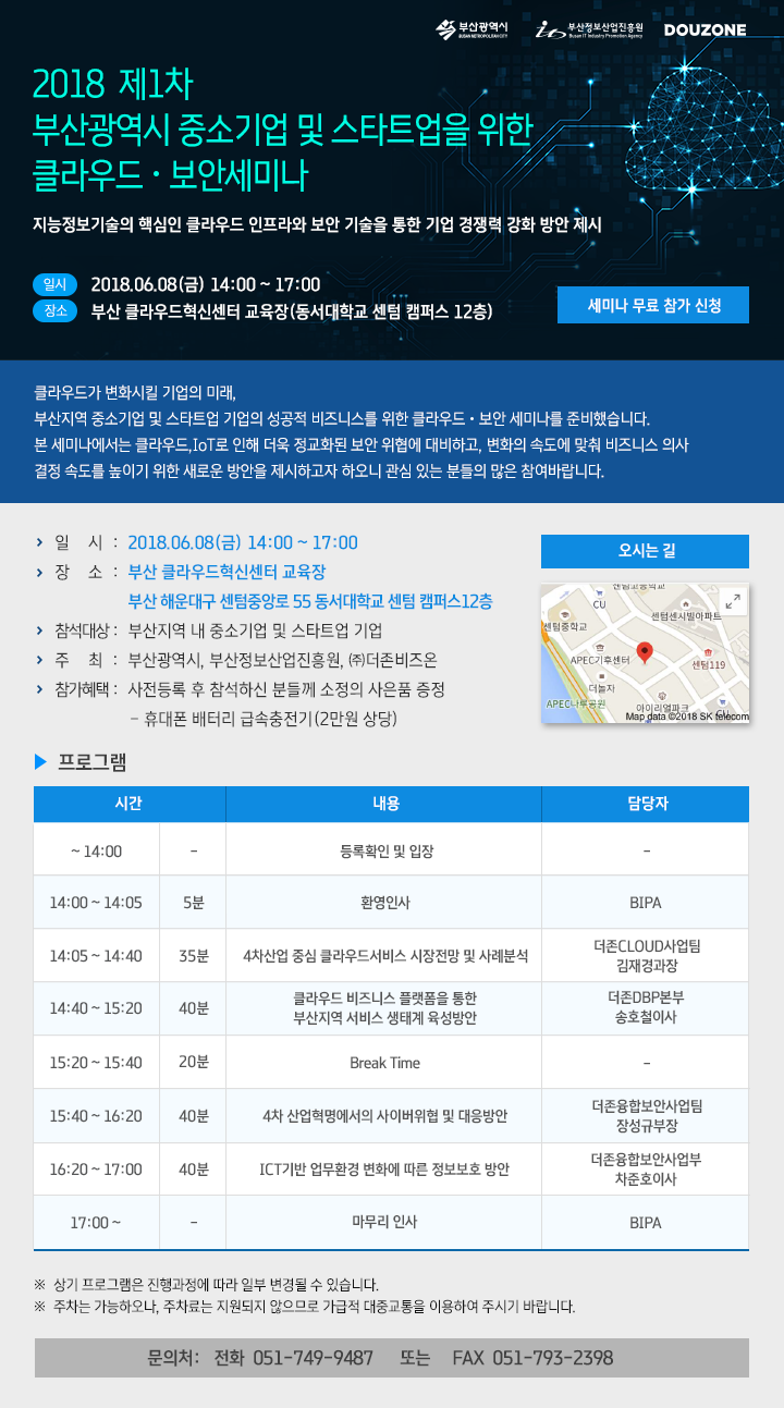 2018 제1차 부산광역시 중소기업 및 스타트업을 위한 클라우드 · 보안세미나