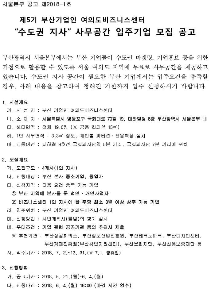 부산시 서울본부 여의도 비즈니스센터 입주모집 공고